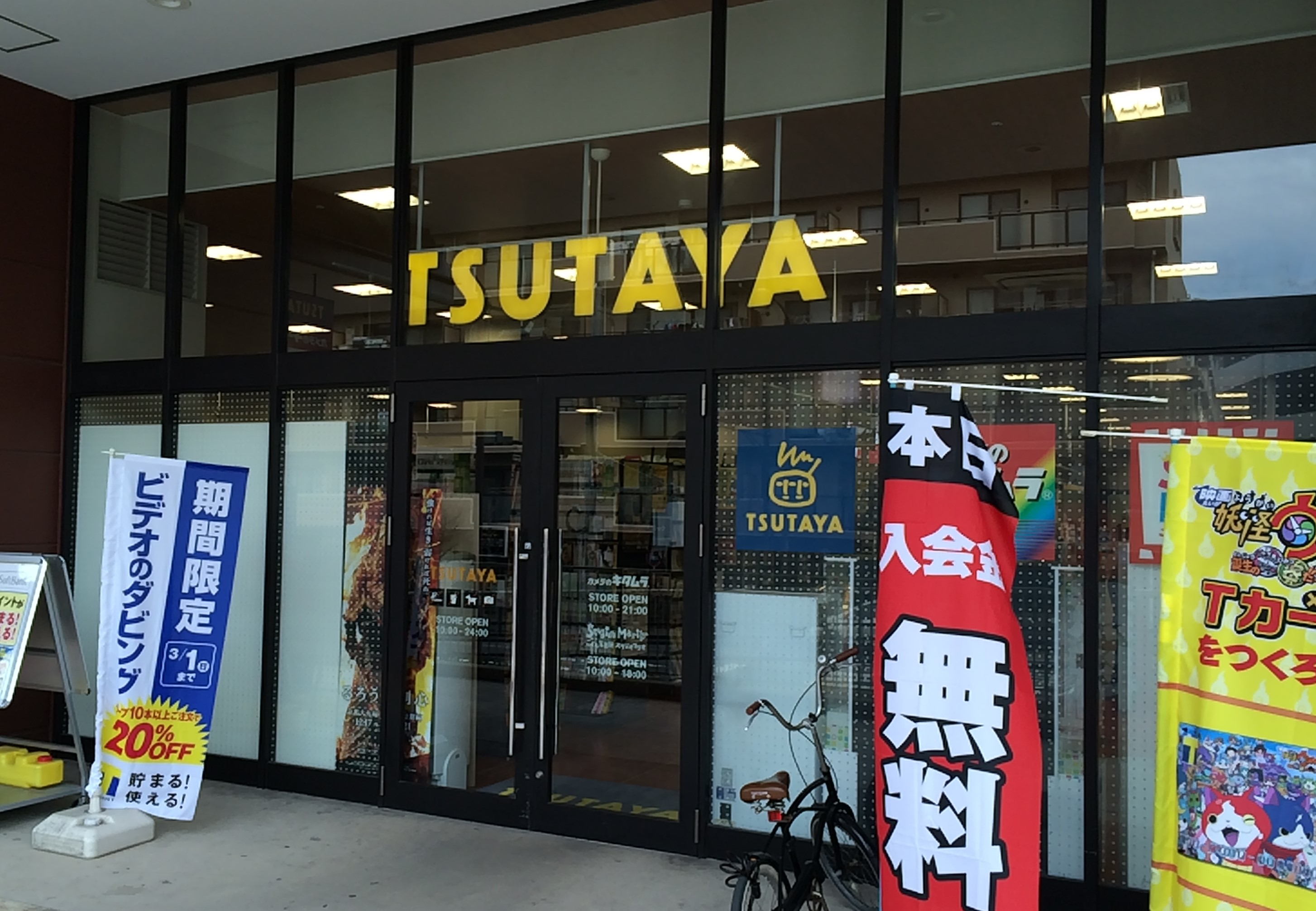 TSUTAYA セブンタウン小豆沢店